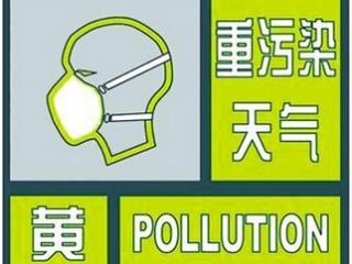 24日18时起 成都自贡等8市启动省级重污染天气区域黄色预警