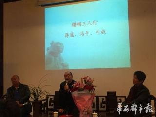 """作家蒋蓝草堂谈""""虎豹""""文化:我追求高难度的散文写作"""