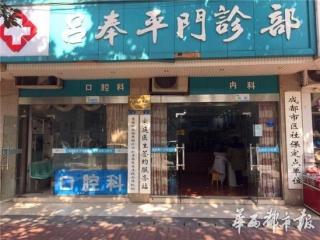 成都颁出中国首张全科连锁诊所牌照 社区连锁诊所春天来了?