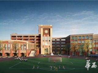 未来五年成都成华区将投入40亿元建77所学校