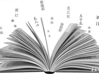 """""""第二届华语青年作家奖""""以""""年轻的名义"""" 揭晓三大奖项"""