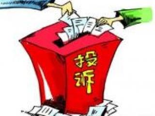 一季度四川全省受理5422件消费投诉 全额返款免费送陷阱多