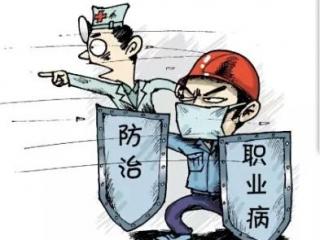 四川企业每年至少进行1次职业病危害因素定期检测