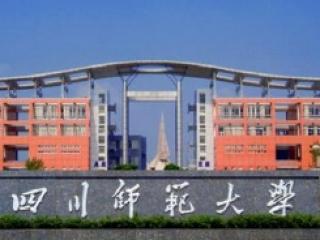 四川师范大学今年所有普通类专业在全国本科一批招生