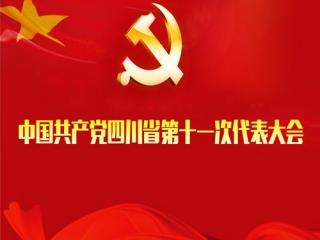 中国共产党四川省第十一次代表大会主席团举行第一次会议