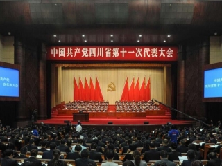 直播回放丨中国共产党四川省第十一次代表大会开幕大会