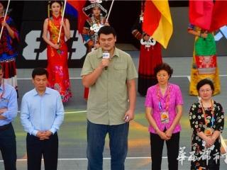 姚明现场助阵 FIBA 3x3 U18 世界杯成都开幕