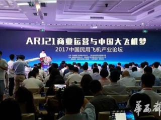 国产飞机ARJ飞机正常运营一周年 民用飞机产业论坛在蓉召开