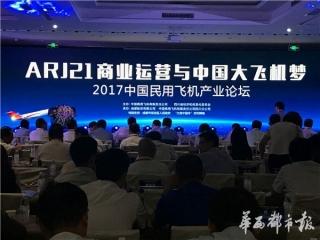 国产支线客机ARJ21运营一周年 安全载客1.5万人次