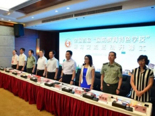 全国高校国防教育联盟在四川德阳成立