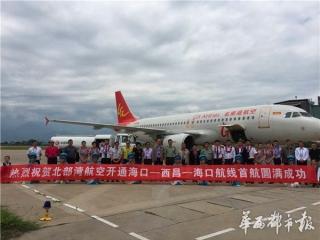 西昌开通直飞海口航线 通航城市增加至14个