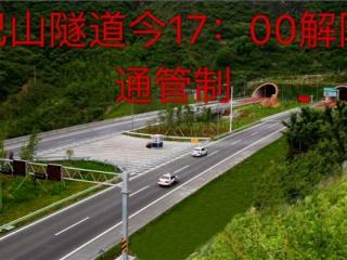 泥巴山隧道施工提前完成 今下午5点解除交通管制