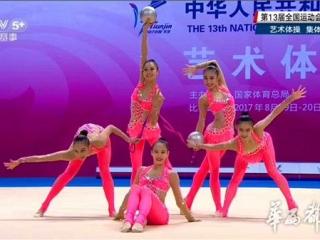 全运会艺术体操收官 四川队获集体全能银牌