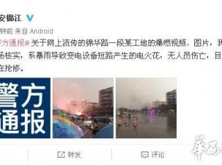暴雨致成都锦华路一段变电设备短路爆燃 无人员伤亡