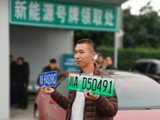 """成都19个地点可""""蓝牌换绿牌"""" 老司机1小时换完新能源专用号牌"""