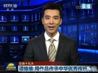 四川妹子谭维维亮相《新闻联播》 出镜4次 播出3分16秒