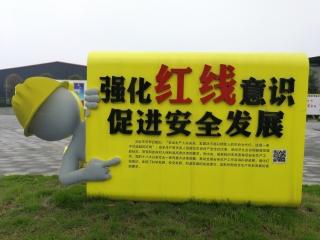 建安全广场不怕揭家丑 温江永盛镇主动把安全事故上黑榜