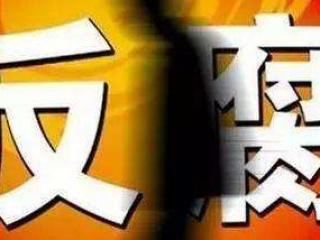 """凉山德昌县城乡规划和住房保障局党组书记、局长杨逐超被""""双开"""""""
