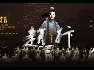 话剧《大宋御史·赵抃》在锦城艺术宫精彩首演