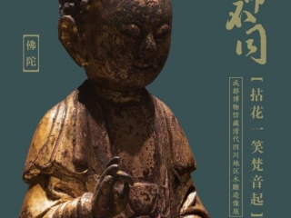 成博馆藏清代木雕造像展开展 看四川人家中供奉些啥?