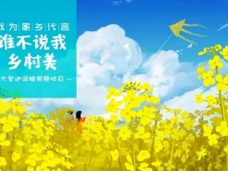 短视频:春暖花开,林田相依的高山村恭候你