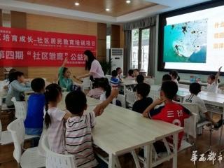 浣花社区培训辖区小学生进行垃圾分类