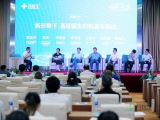 第二届西南基层医疗服务高峰论坛成都举行
