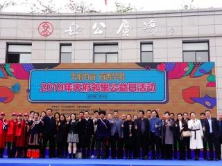 华阳街道举办首届邻里公益日:营造最美邻里关系 建设有温度的城市