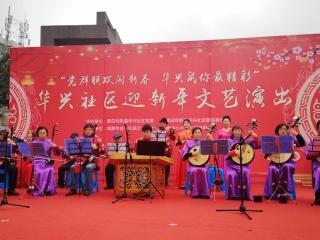 华兴社区党群联欢闹新春