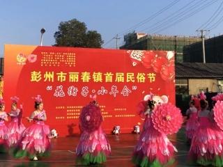 彭州丽春镇办首届民俗节 花街子·小年会热热闹闹迎新春