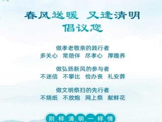 成華區倡導網上祭掃 實地祭掃須預約登記