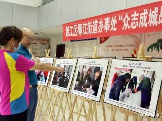 """致敬一线抗疫者 柳江街道举办战""""疫""""主题展"""