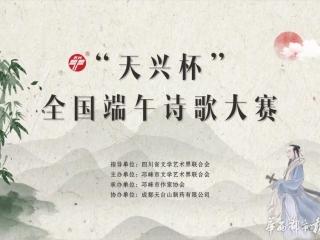 """首届""""天兴杯""""全国端午诗歌大赛在邛崃启动"""