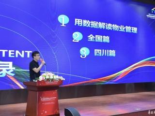 全国首个物业管理统计数据研究报告发布:四川物业从业人数全国排第七