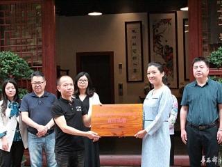 毛边书局·桃蹊书院挂牌四川方志文化宣传基地