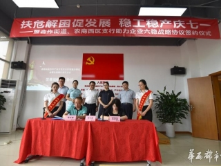 """穩工穩產慶""""七一"""" 合作街道開展主題黨日活動"""