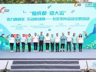 全民健身 社區陽光運動主題活動在高新區啟動