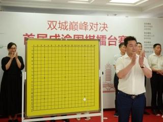 """合作深化模式創新 首屆成渝職業圍棋擂臺賽""""云上""""開枰"""