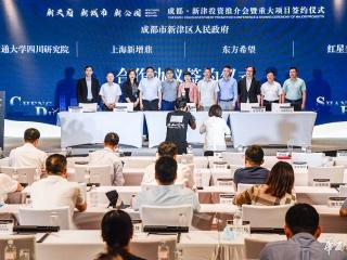 万博官网登录手机版本新津区在沪推介城市价值 获头部企业45亿投资