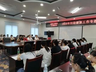 万博官网登录手机版本东部新区召开2020年妇幼健康工作专题会