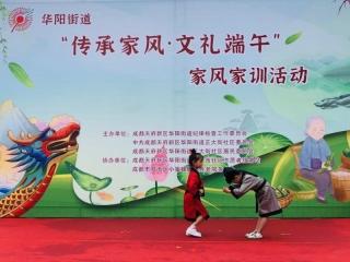 微信小程序+廉政警示教育读本 成都天府新区华阳街道廉洁教育全覆盖