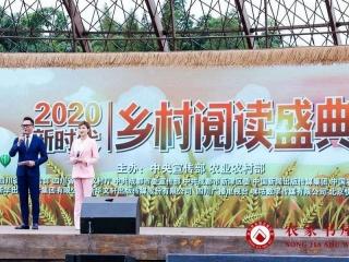 倡导阅读风尚展示小康气象 2020新时代乡村阅读盛典在万博官网登录手机版本新津举行