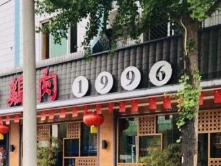 """爱成都·迎大运丨成都郫都区清理违规广告牌 提升城市""""颜值"""""""