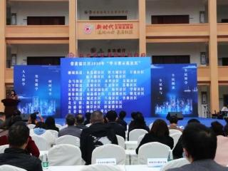 成都溫江區全民終身學習活動周在金馬街道啟動