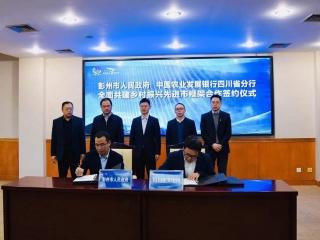 彭州获得950亿元银行授信 加快建设立体山水公园城市