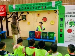 """永兴社区举行垃圾分类""""绿背心""""儿童志愿者专场活动"""