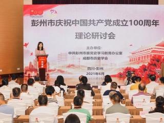 """彭州举办""""庆祝中国共产党成立100周年""""理论研讨会"""
