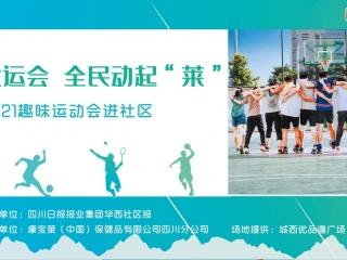 """迎大运动起""""莱""""!9月14日,优品道广场将上演一场特别的""""趣味运动会"""""""