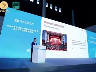 第四届中国(四川)国际养老服务业暨养老产业博览会开幕