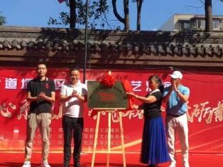 成都七道堰社区社会企业揭牌 社区党委书记是法人代表